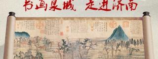 融媒体直播回看:书画济南 走进泉城 当代绘画名家精品展今日开幕!