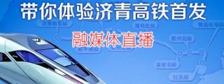 融媒体直播∣济南网小编带你体验济青高铁首发