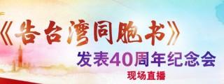 直播:习近平出席《告台湾同胞书》发表40周年纪念会并将发表重要讲话