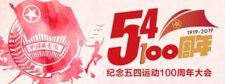 習近平出席紀念五四運動100周年大會并發表重要講話