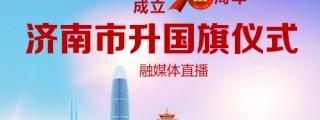 融媒体直播 | 济南市升国旗仪式