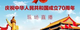 融媒体直播丨庆祝中华人民共和国成立70周年