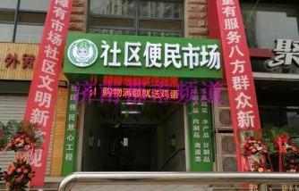 天桥区小纬北路辖区内便民市场正式挂牌服务