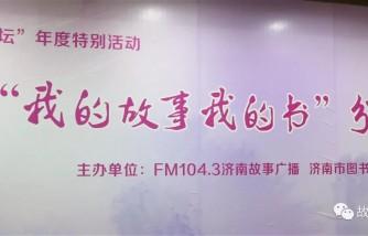 FM104.3乐虎国际手机版故事广播年度分享会温暖绽放