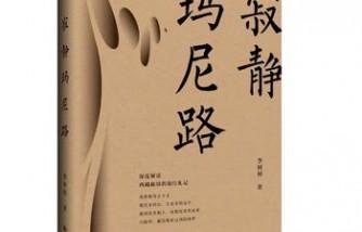 FM104.3BETVlCTOR伟德故事广播联合BETVlCTOR伟德市新华书店推出一周新书榜