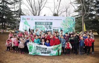 1031绿手印:我为汽车种棵树!用爱种下一个春天,共建美丽家园!
