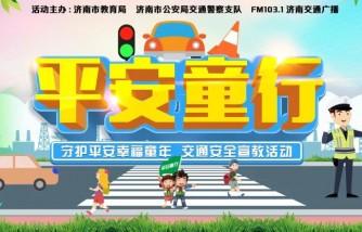 【平安童行】安全教育进校园——走进济南市市中区爱都小学!