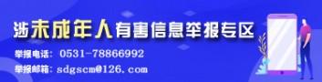 山东互联网联合辟谣平台
