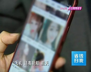 济南19岁男孩打赏女主播25万!钱是父母借来的买房首付!