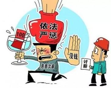 年底如何讨要被拖欠的工资?济南人社部门支招