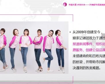 金奖!济南市民的贴心人 娘家记者团又获新荣誉!