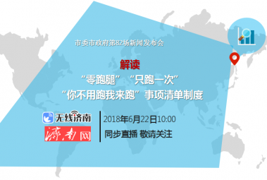 """22日直播发布会!全面解读""""零跑腿""""""""只跑一次""""等事项清单"""