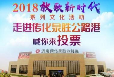 """2018""""放歌新时代""""系列文化活动走进传化泉胜公路港喊你来投票"""