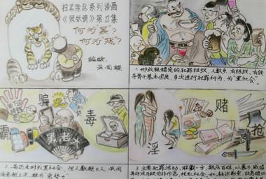 扫黑除恶知多少,舜玉路老党员 用漫画带您一目了然!