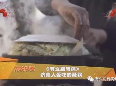 """《有么别有病》春节特别节目:""""三高""""人群健康吃"""