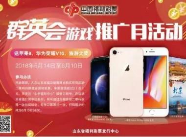 开始啦!开始啦 群英会游戏推广月  手机+奖金+北京豪华游 更多惊喜等着你