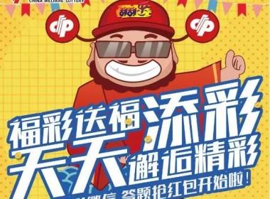 """福彩""""送福添彩""""活动第二十周预告"""