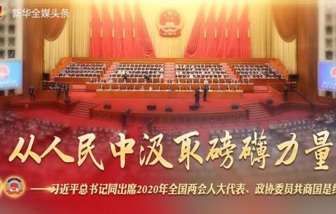 从人民中汲取磅礴力量——习近平总书记同出席2020年全国两会人大代表、政协委员共商国是纪实