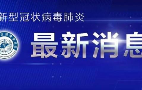 2020年6月15日0时至24时山东省新型冠状病毒肺炎疫情情况