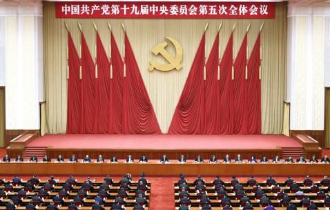 中国共产党第十九届中央委员会第五次全体会议公报(2020年10月29日中国共产党第十九届中央委员会第五次全体会议通过)