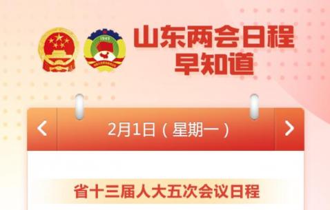 山東兩會日歷:2月1日,省政協十二屆四次會議開幕