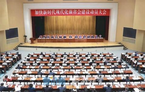 济南召开这个大会 奋力谱写加快建设新时代现代化强省会新篇章