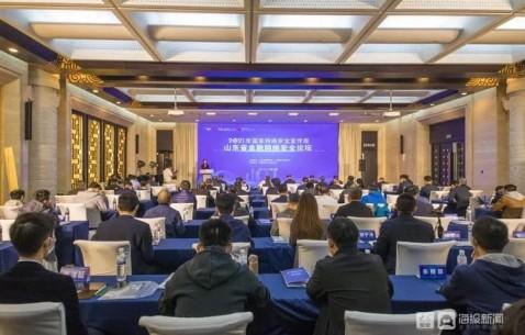2021年国家网络安全宣传周山东省金融网络安全论坛在济南举办