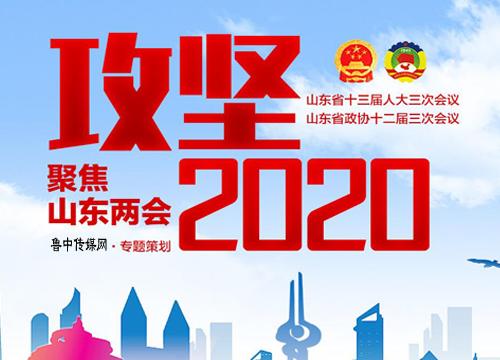 聚焦2020山东两会