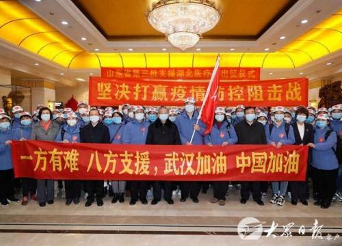 山東省第三批援鄂醫療隊出征 劉家義到機場送行