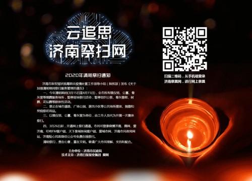 济南开通网上祭扫通道