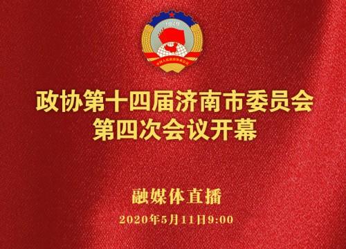2020年5月11日9:00,政协第十四届济南市委员会第四次会议召开