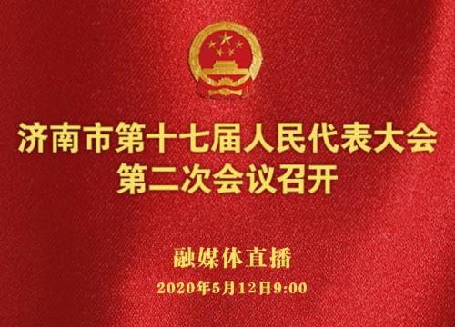 济南市第十七届人民代表大会第二次会议开幕