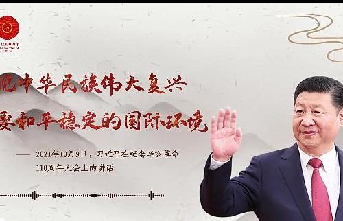 【每日一习话】实现中华民族伟大复兴 需要和平稳定的国际环境