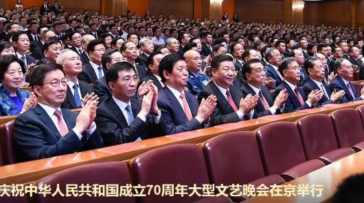 慶祝中華人民共和國成立70周年大型文藝晚會在京舉行
