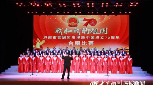 """钢城区举行庆祝新中国成立70周年""""我和我的祖国"""" 合唱比赛"""