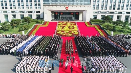濟南市舉行升國旗儀式 慶祝中華人民共和國成立70周年
