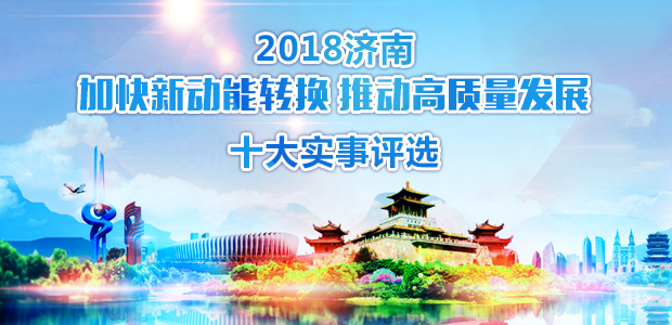 """2018济南""""加快新动能转换、推动高质量发展""""十大实事评选征集启事"""
