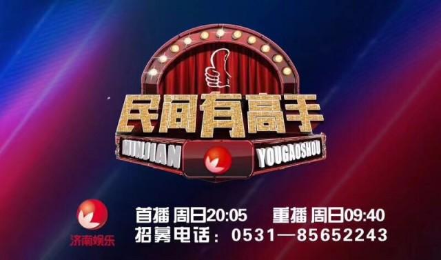 济南电视台娱乐频道《民间有高手》1月7日强势来袭 精彩抢先看!