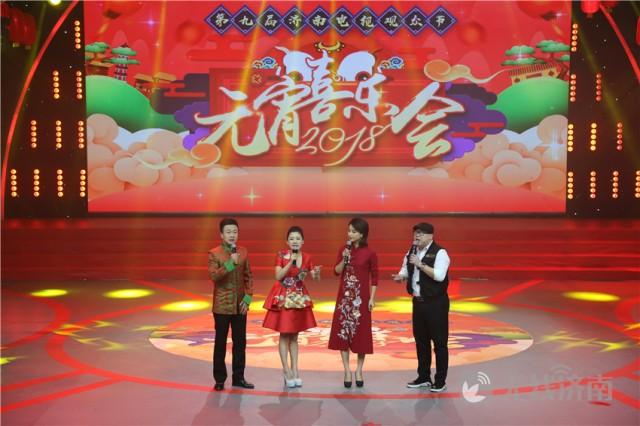 济南电视观众节元宵喜乐会今晚上演 娱乐频道与您不见不散