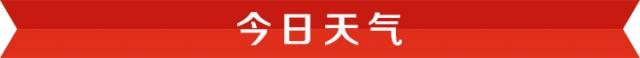 早安济南|济南市属公园、景区12月9日起对退役军人免费开放