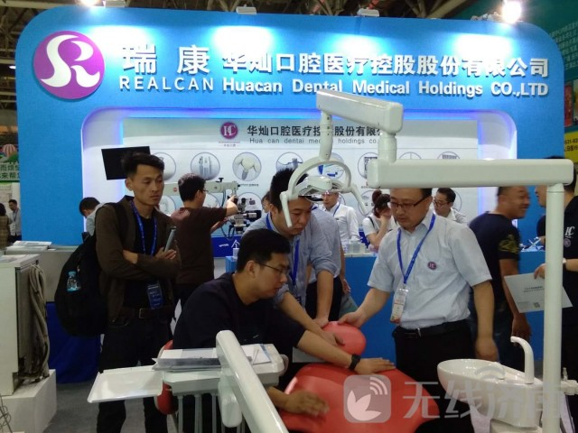 第六届济南口腔展开幕 3000种高科技品牌产品亮相