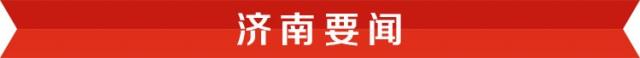 早安济南丨济南市近年来完成荒山绿化53.6万亩20180709
