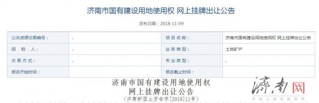 济南贤文片区、高新东区、高新北区等区域新一轮土地供应,还有具体规划