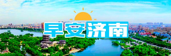 早安济南丨第七届济南国际泉水节将于9月6日―11日举办