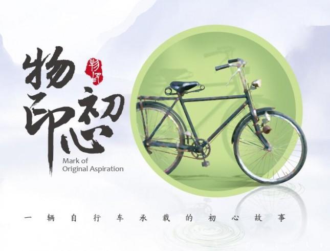 初心為民 習近平與一輛二八自行車的故事