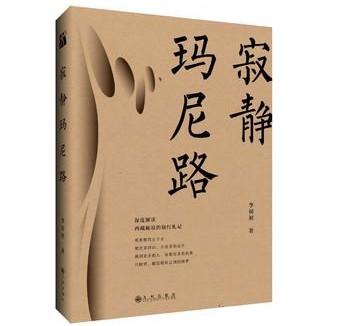 FM104.3济南故事广播联合济南市新华书店推出一周新书榜