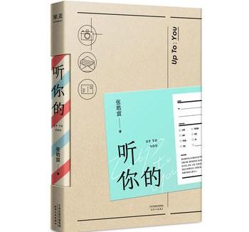 FM104.3济南故事广播联合济南市新华书店推出的一周新书榜