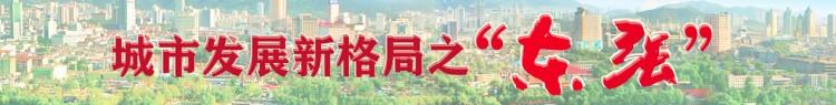 """城市发展新格局 之 """"东强"""""""