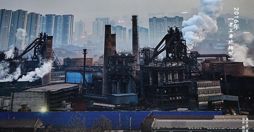 老工業基地變遷