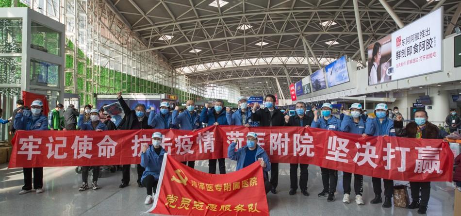 山东省第九批援助湖北医疗队奔赴前线 龚正到机场送行